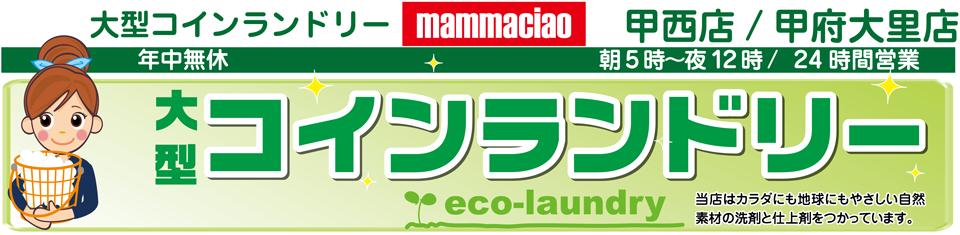 山梨大型コインランドリーマンマチャオ甲西店/マンマチャオ甲府大里店